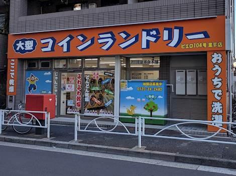 墨田 区 業平 郵便 番号